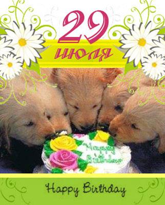 C 1 первым Днём рождения